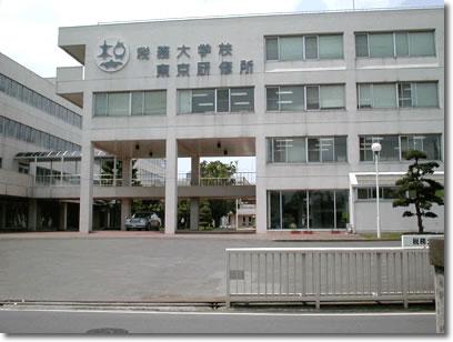 税務大学校東京研修所