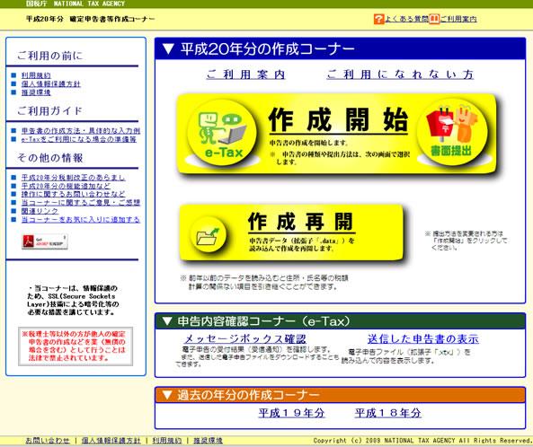 国税庁 ホームページ 確定 申告 書 等 作成 コーナー