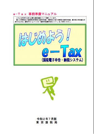 ホームページ e tax 国税庁