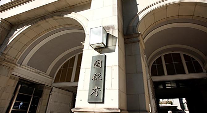 総合職(事務系)採用|国税庁