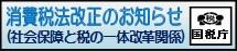 消費税法改正のお知らせ(社会保障と税の一体改革関係)