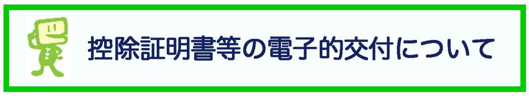 国税庁 確定 ホームページ 申告