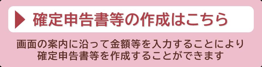 ホームページ 確定 申告 国税庁 確定申告期限の柔軟な取扱いについて(4月17日(金)以降も申告が可能です)(令和2年4月6日)|e