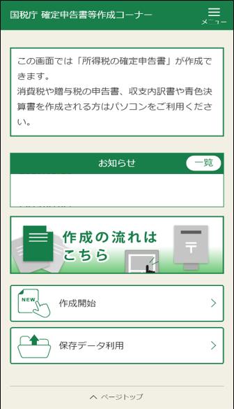 申告 国税庁 確定