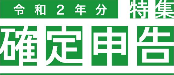 https://www.nta.go.jp/taxes/shiraberu/shinkoku/tokushu/img/index/header1.png