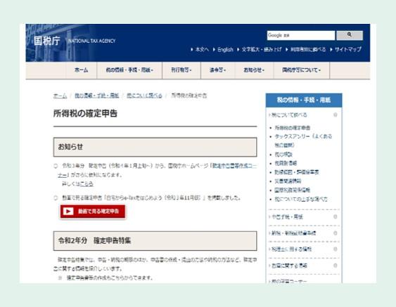 作成 申告 コーナー 国税庁 確定 書